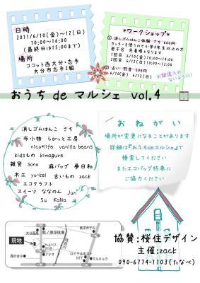 マルシェ_vol4