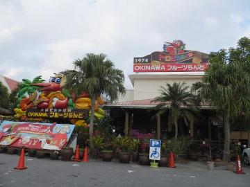 沖縄3日目9