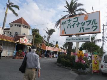 沖縄3日目10