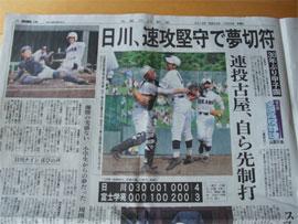 日川優勝3