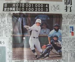 日川優勝4