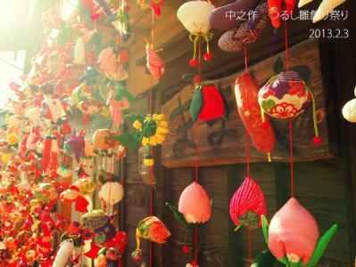 2013中之作つるし雛飾り祭り1