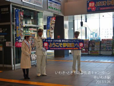 20130126いわき・ときわ路夢街道1