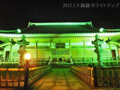 海嶽寺ライトアップ