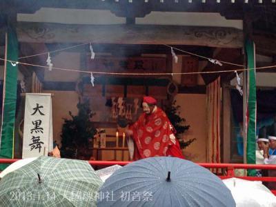 初音祭 大黒舞2