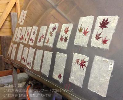 和紙作り5