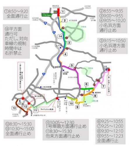第4回マラソン交通規制図