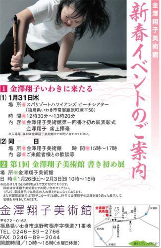 金沢翔子イベント