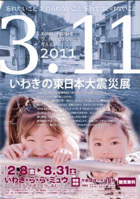 東日本大震災展