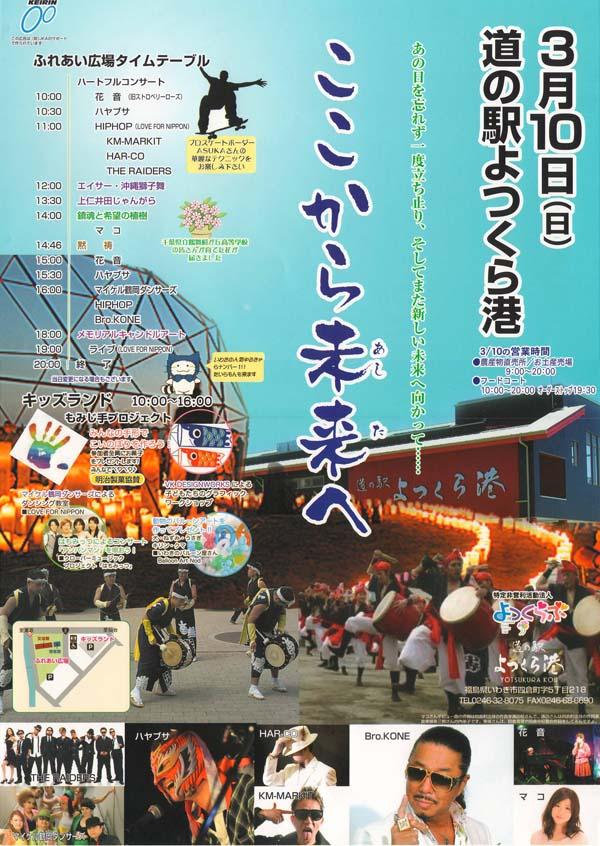 道の駅よつくら港「ここから未来へ」