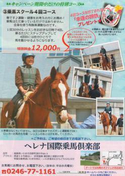 春の乗馬キャンペーン裏