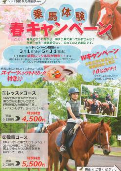 春の乗馬キャンペーン表