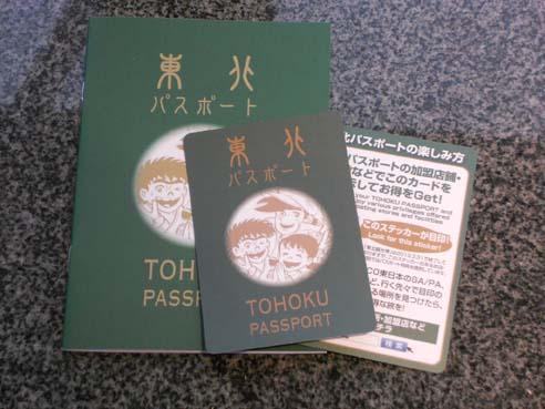 東北パスポート