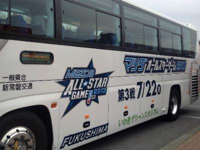 オールスターラッピングバス2