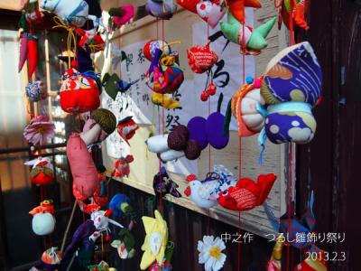 2013中之作つるし雛飾り祭り3