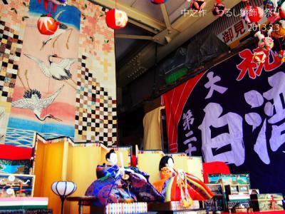 2013中之作つるし雛飾り祭り5