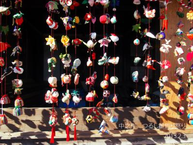 2013中之作つるし雛飾り祭り8
