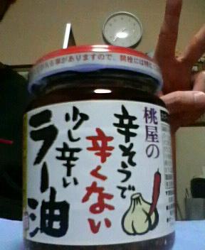桃屋ラー油