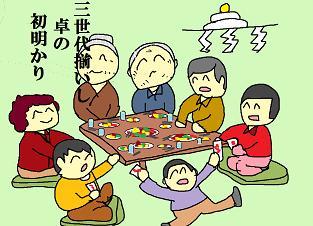 川柳:三世代