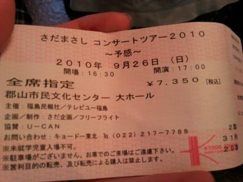 まっさん コンサートチケット