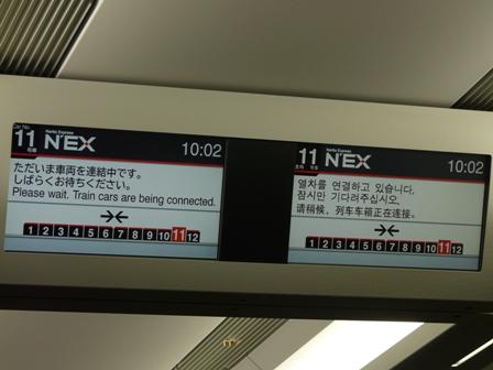 成田エクスプレス 車中にて 2