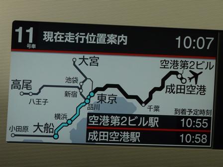 成田エクスプレス 車中にて 3