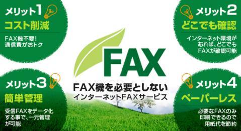 050グリーンFAX