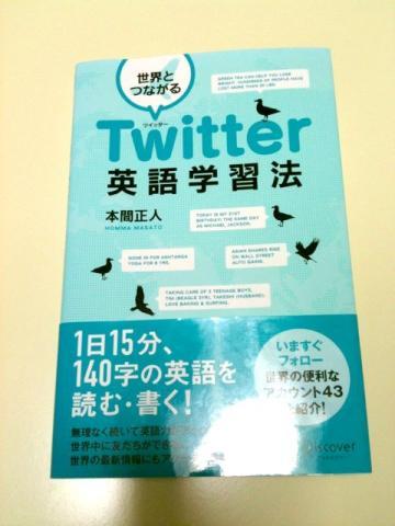 Twitter英語学習法