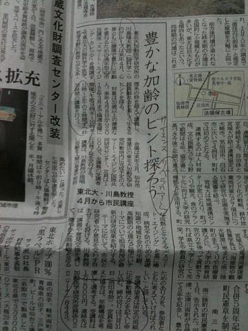 河北新報11月2日