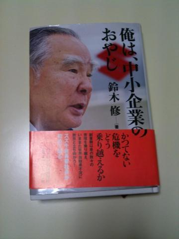 スズキ社長本