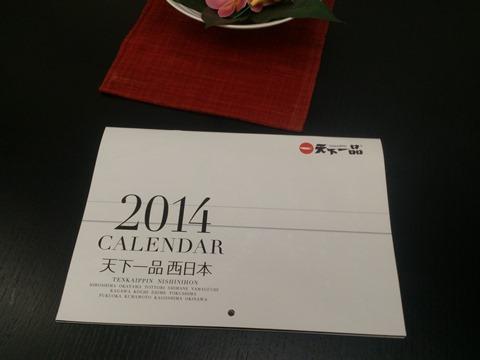 2013-12-012017_02_54.jpg