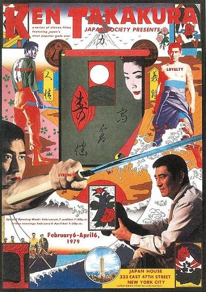 横尾忠則、1979年2月7日-4月16日、NY「高倉健映画祭」
