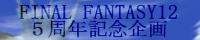 FF12-5周年記念