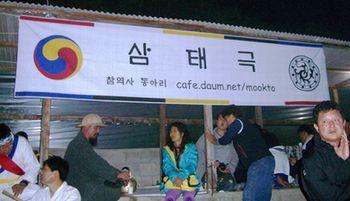 Sam-Taegeuk1.jpg