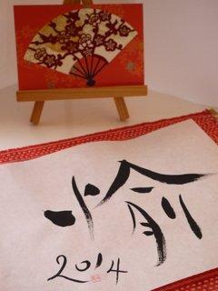 Kakizome-Y