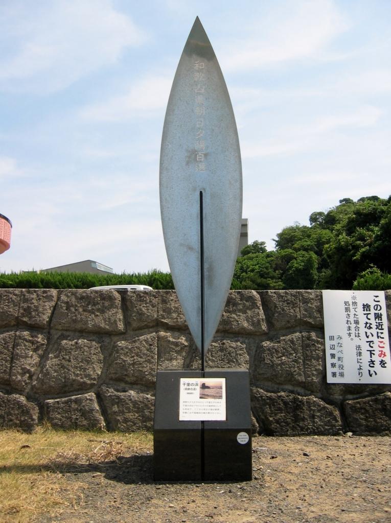 千里の浜 (1)