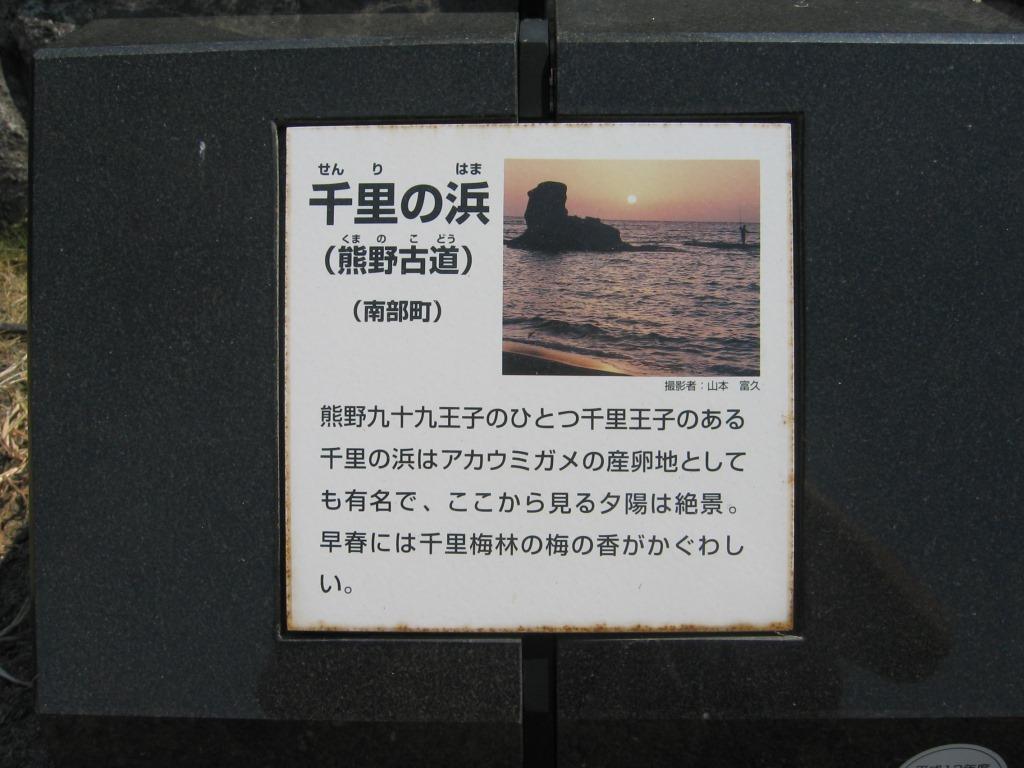 千里の浜 (2)