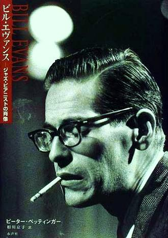 Bill Evans How mY heart Sings by Peter Pettinger