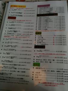yamagata-hanakaen-menu1.jpg