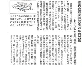 JETO_仙台経済界