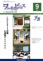 月刊フューネラルビジネス