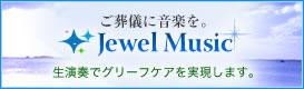 ご葬儀に音楽を。Jewel Music