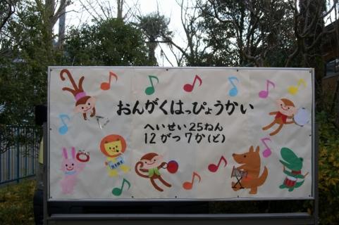 2007-07-08 25年度音楽発表会 004 (800x532)