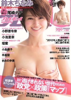 Weekly-Playboy-2012-No-50.jpg