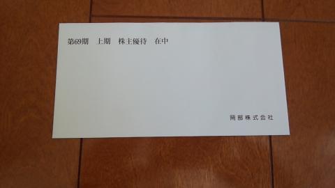 岡部 クオカード