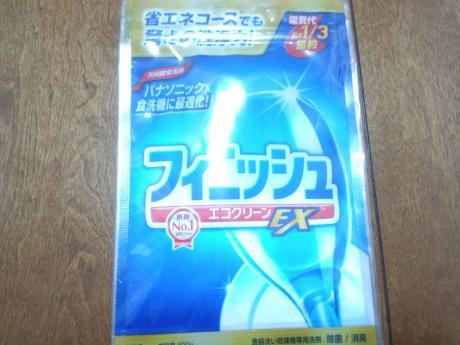 フィニッシュ エコクリーンEX™ サンプル品(約11回分)