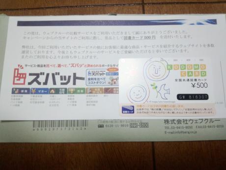 ウェブクルー 図書カード