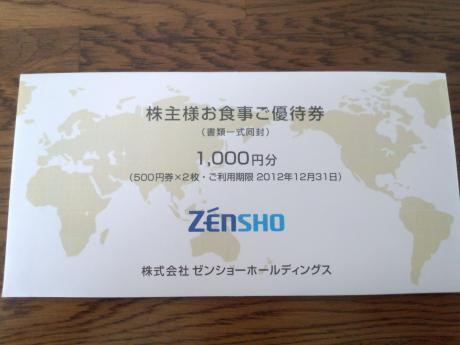 ゼンショー1,000円