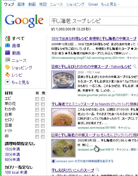 20110619-google-recipe-1.png