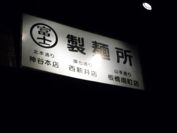 富士丸神谷本店 11年2月26日 製麺所
